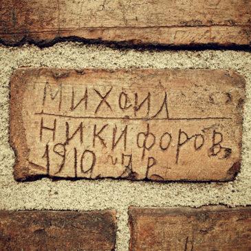 Ul.Borowskiego 2 podpisy żołnierzy
